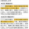 <つなぐ 戦後73年>陛下、等身大の願い次代へ 平成最後の終戦の日 - 東京新聞(2018年8月16日)