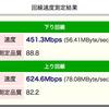 通信速度をMacとWinで比較する