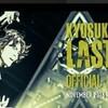 甦るサンクチュアリの記憶「KYOSUKE HIMURO LAST GIGS」
