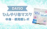 【ダイソー】ひんやり布マスクを発見!中身・使用感などをレポ《冷感マスク》