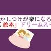 2〜5歳におすすめ❤️寝かしつけが楽になる!ディズニードリームスイッチ✨