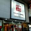 大阪・梅田で一番のオススメホテルは「カプセルイン大阪」