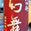 幻舞 川中島 純米吟醸 無濾過生原酒 しぼりたて