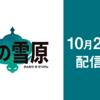 【ポケモン剣盾】冠の雪原配信日が決定!時間はいつ?