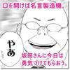 【あひるの空 考察】口を開けば名言製造機。「あひるの空」坂田さんに今日は勇気づけてもらおう。