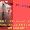 【映画】『ハウス・ジャック・ビルト』のネタバレなしのあらすじと無料で観れる方法の紹介!
