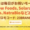【iHerb23周年セール】Now Foods、Solarayサプリ等が23%OFF!プロモコードは「23BRANDS」