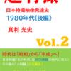 緊急告知!『超特撮 vol.2』改定版(Ver1.1)を公開しました!!