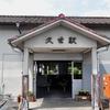 姫新線:久世駅 (くせ)