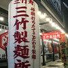 食べ歩きシリーズ 三竹寿宜野湾店