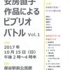安房直子作品によるビブリオバトル VOL.1  ご報告