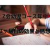 【通信教材・口コミ】Z会 幼児コース 年中を始めて3ヶ月。6月号のまとめ
