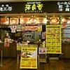 【オススメ5店】東京都その他(東京)にあるラーメンが人気のお店