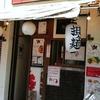 noodles house 錦鯉@錦糸町 2019年5月4日(土)