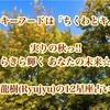 ラッキーフードは「ちくわとキノコ」神秘家 龍樹(Ryujyu)の12星座占い10月号