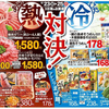 企画 メインテーマ 熱冷対決 エコス 6月23日号