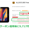 GearBest 9月10日のクーポン 「ALLDOCUBE Freer X9 Tablet PC  4+64GB」と「Nubia Red Magic 8+128GB」が注目!