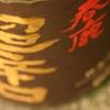 『春鹿 純米酒』「超辛口」日本酒の元祖。世界でも愛飲される、奈良の銘酒です。