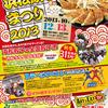 10月12日〜13日は浜松餃子まつりですね
