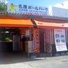 パーラ「あるぷす」の「タコライス」 350円 ー>軽食「一球さん」 (随時更新) #LocalGuides