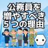 日本は公務員が少ない!今こそ公務員を増やした方がいい5つの理由