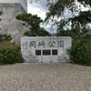 岡崎公園と岡崎城、菅生神社(愛知県岡崎市)