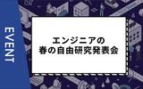 【主催イベント】エンジニアの春の自由研究発表会