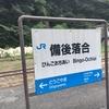 山陰へ!三次駅から備後落合駅へ(R2-10b-9)