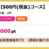 【ハピタス】スターチャンネルで1,000pt(1,000円)♪