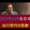出川世代の悲劇【コインチェックGOX騒動】