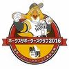 ソフトバンクホークス勝利セール!
