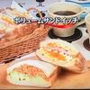 3分クッキング ボリュームサンドイッチ2種類【アボカドサンド】【ダブル卵サンド】レシピ