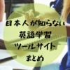 【永久保存版】日本人が知らない英語学習ツールサイト!
