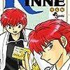 『境界のRINNE(りんね) 2425』 高橋留美子 少年サンデーコミックス 小学館