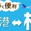 (台湾)台湾行くなら松山から入るのが便利です。そして、LCC よりも格安ツアーで!!