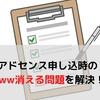 アドセンスに登録するときにwwwが消えて登録できない場合の解決策(はてなブログ無料・pro)