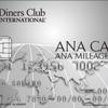 ANAダイナースの各ポイントサイトの入会キャンペーンはこちら!