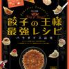 2月8日、ついに発売決定!『餃子の王様 最強レシピ』