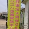明石の「女性限定ゴムゴム体操♪」のぼり作っていただきました~♪(^o^)/