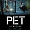 映画「PET 檻の中の乙女」の見どころ