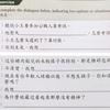 當代中文③  第八課 練習1〜4