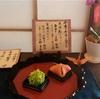 今週(2/8〜13)の季節の和菓子