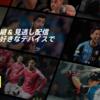 スポーツ動画配信サービス「DAZN(ダゾーン)」の利用料金をお得にする方法