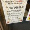 麺屋はやたろう 袋井店オープン17周年!ガラガラ抽選会開催!何が当たる!?