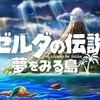 任天堂、夢島リメイクの他にもうひとつ「ゼルダ」を発売か?