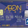 イオンカード(AEON CARD)を最もお得に新規作成・発行する方法