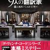『9人の翻訳家 囚われたベストセラー』