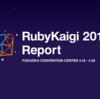 RubyKaigi 2019参加レポート〜sonots登壇セッション & エンジニア8名による厳選セッション