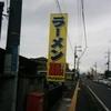 滋賀のラーメン屋さん⑨バリバリジョニー 守山店