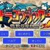ケムコのJRPGシリーズ第4弾『ドラゴンシンカー』をプレイ